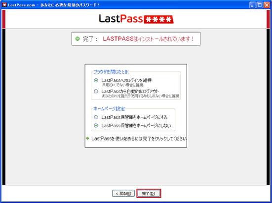 lastpass12.jpg