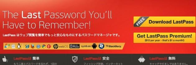 LastPassで、PC、Mac、iPhoneのパスワードを一括管理!